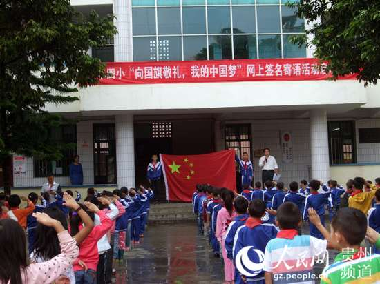 """贞丰四小学生在举行""""向国旗敬礼""""仪式"""