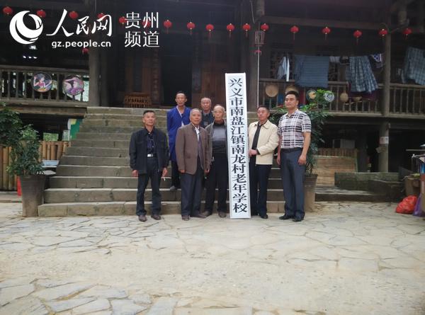 兴义市南盘江镇南龙村老年学校授牌成立