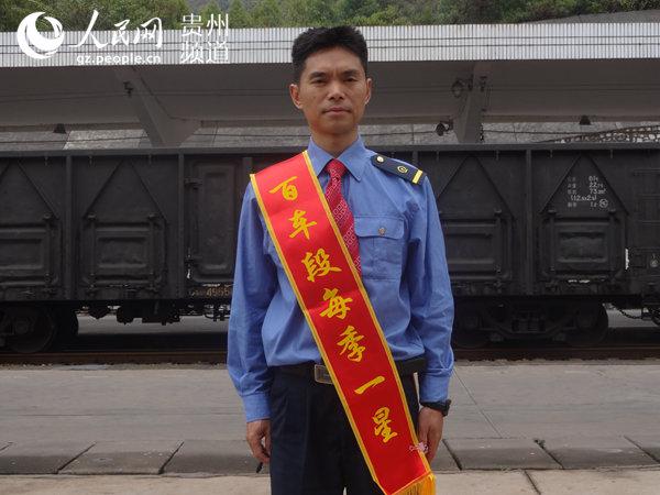 车站行车安全员王平 我的安全我负责 车站安全我尽责