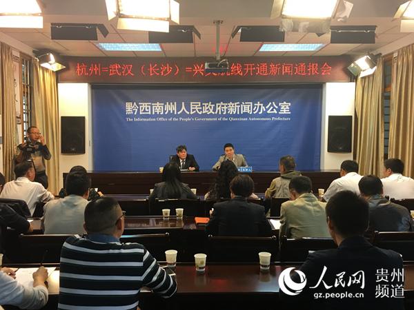 杭州=武汉(长沙)=兴义航线将于10月30日正式开通