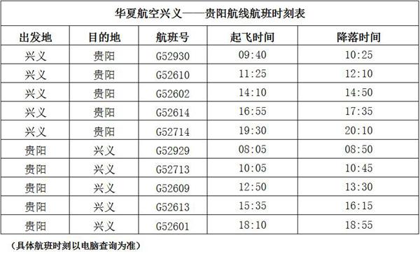 """""""云上公交""""兴义飞贵阳航班元旦起将增至每天五班"""